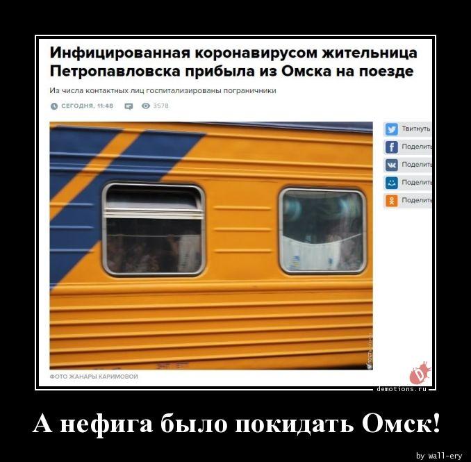 А нефига было покидать Омск!