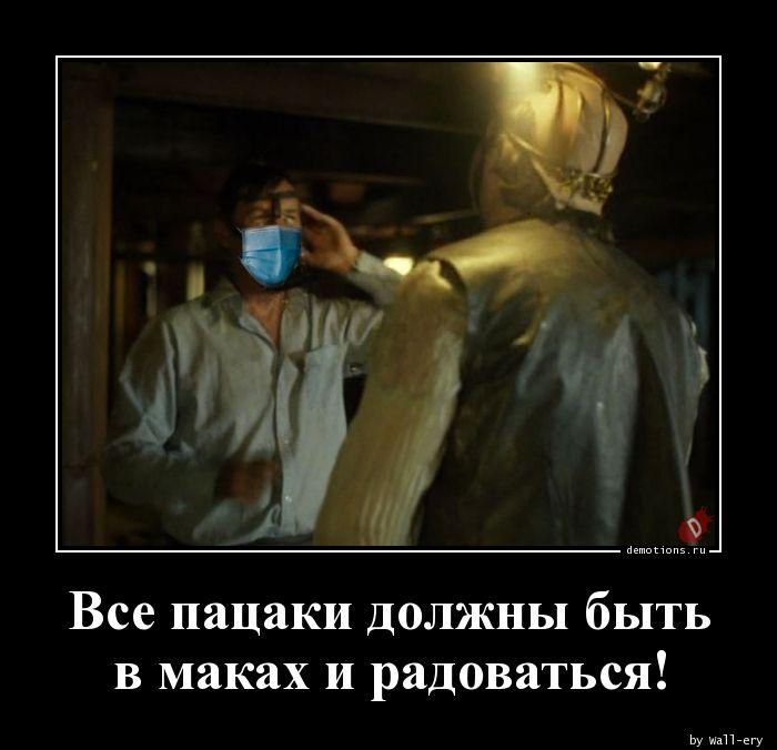 Все пацаки должны быть в маках и радоваться!