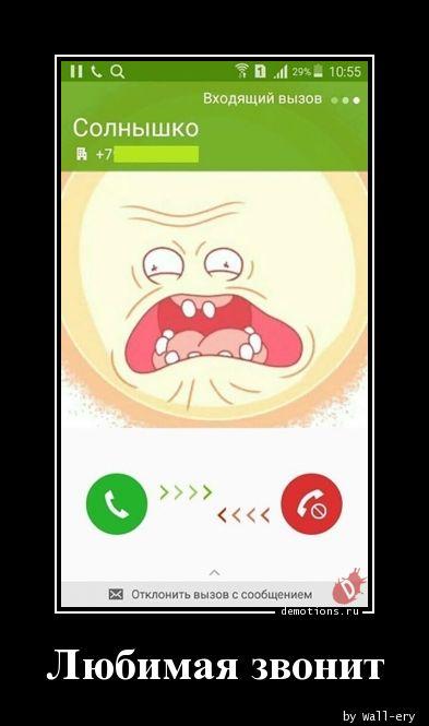 Любимая звонит