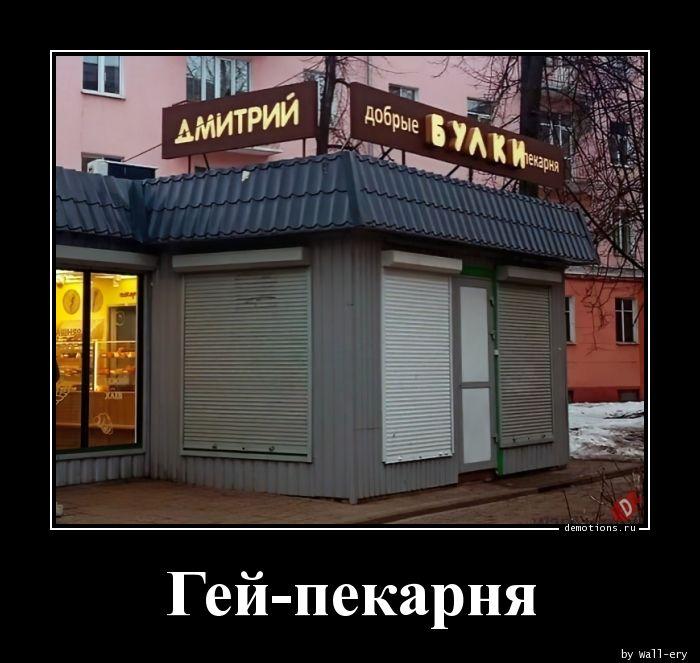 Гей-пекарня