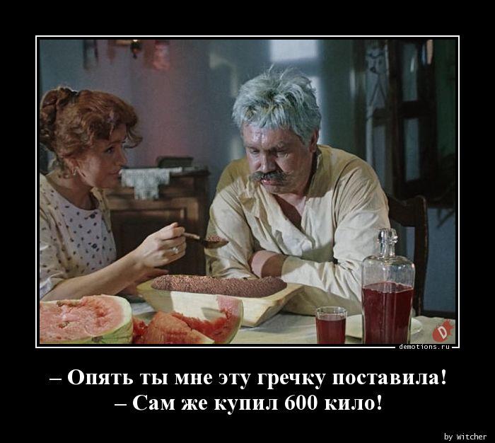 – Опять ты мне эту гречку поставила! – Сам же купил 600 кило!