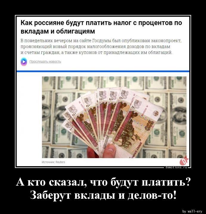 А кто сказал, что будут платить? Заберут вклады и делов-то!