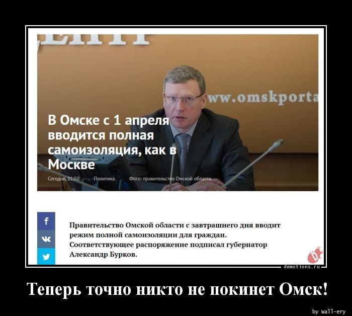Теперь точно никто не покинет Омск!