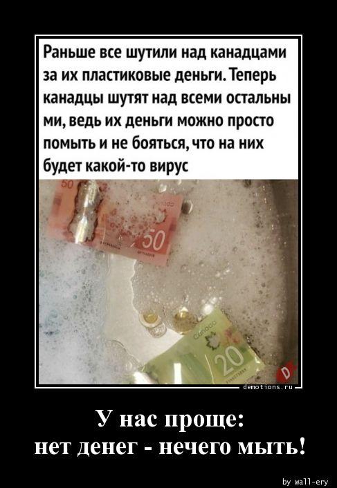 У нас проще: нет денег - нечего мыть!