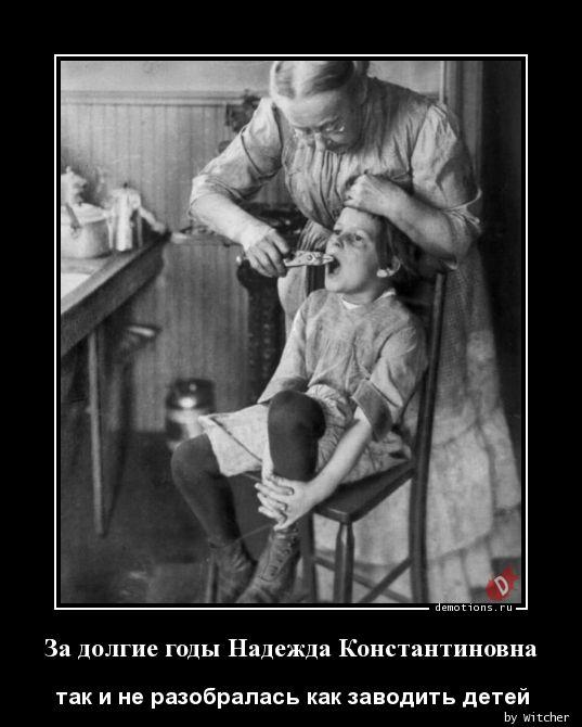 За долгие годы Надежда Константиновна
