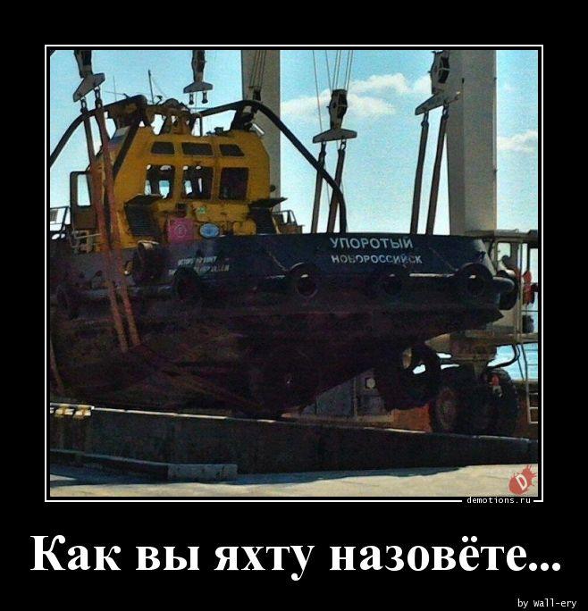 Как вы яхту назовёте...