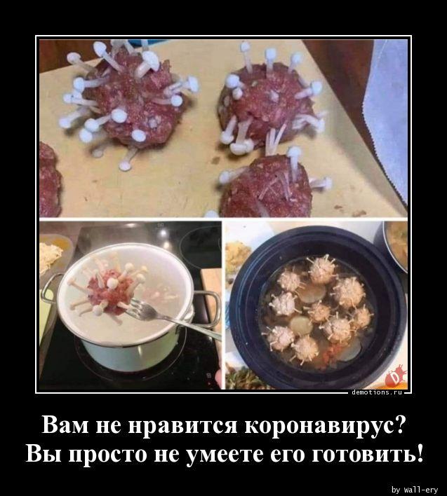 Вам не нравится коронавирус?nВы просто не умеете его готовить!