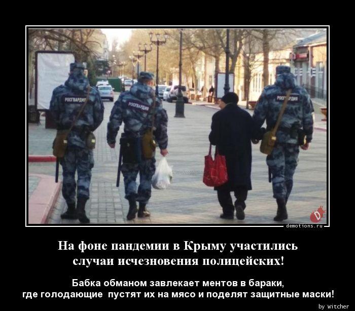 На фоне пандемии в Крыму участились  случаи исчезновения полицейских!