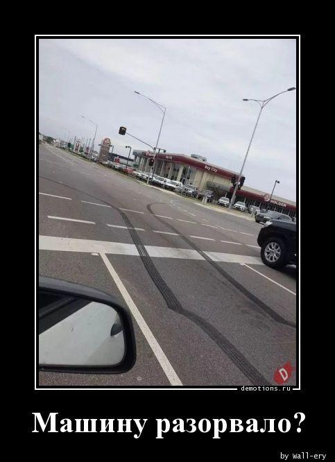 Машину разорвало?