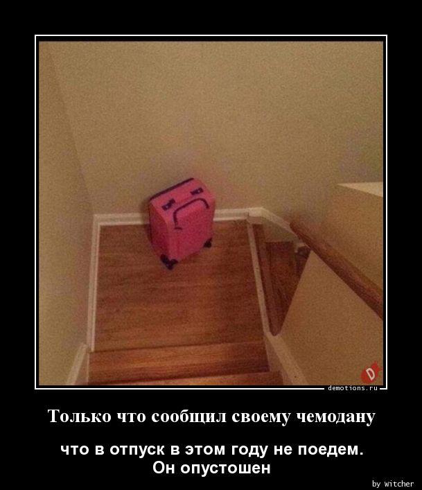 Только что сообщил своему чемодану