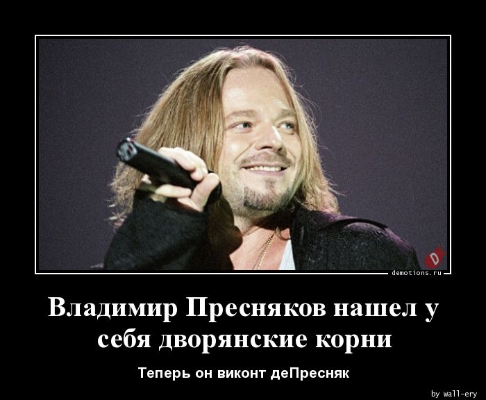 Владимир Пресняков нашел у себя дворянские корни