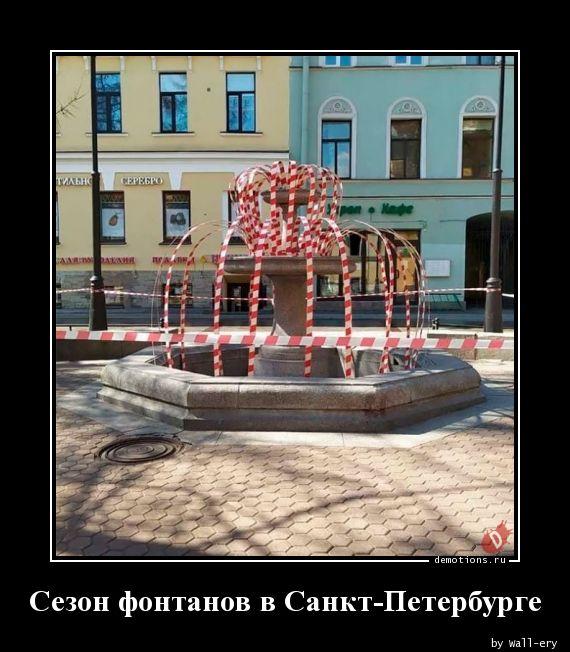 Сезон фонтанов в Санкт-Петербурге