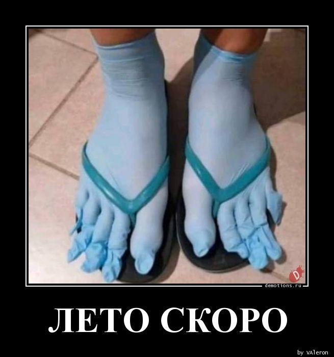 ЛЕТО СКОРО