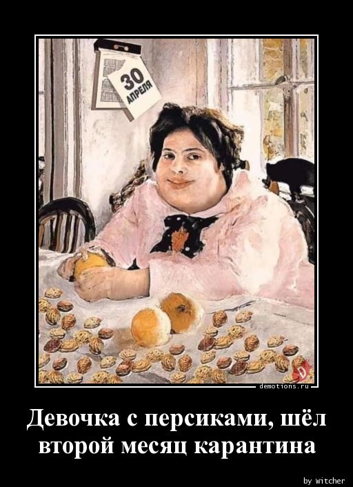 Девочка с персиками, шёл второй месяц карантина