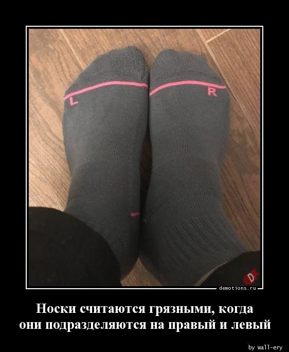 Носки считаются грязными, когда они подразделяются на правый и левый