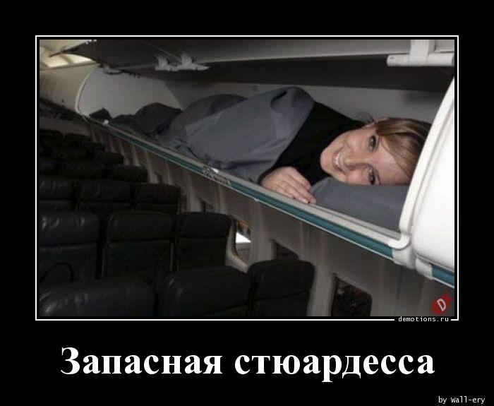 Запасная стюардесса