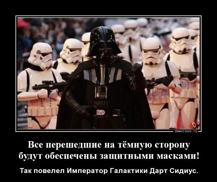 Все перешедшие на тёмную сторону будут обеспечены защитными масками!