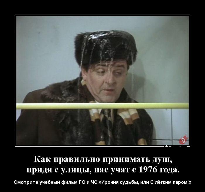 Как правильно принимать душ,  придя с улицы, нас учат с 1976 года.