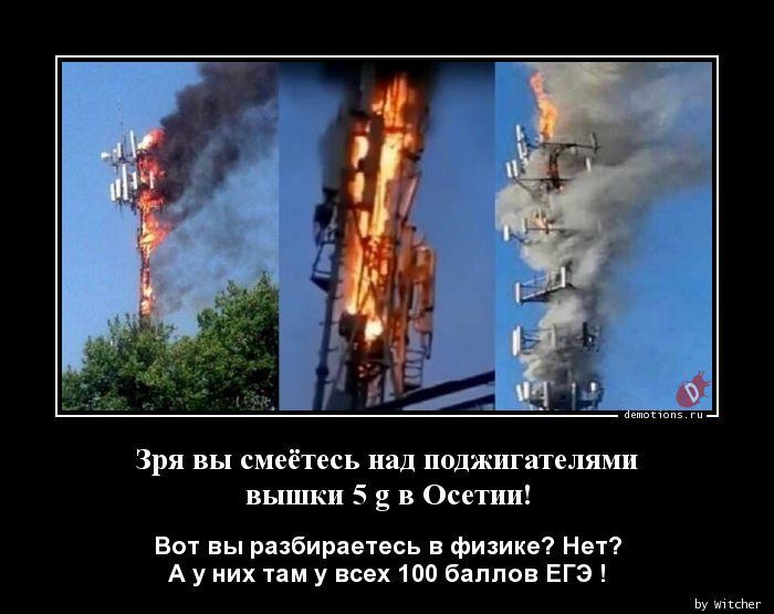 Зря вы смеётесь над поджигателями вышки 5 g в Осетии!