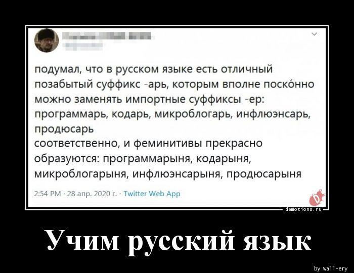 Учим русский язык