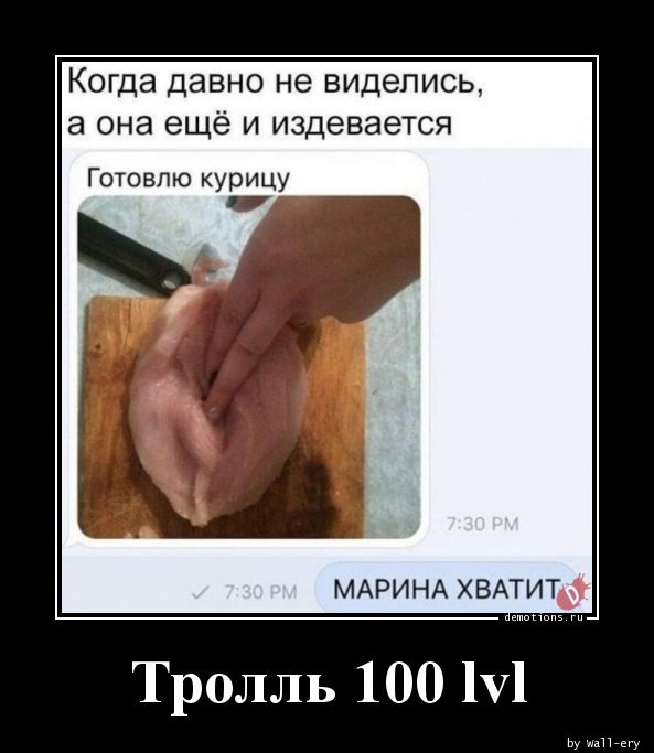 Тролль 100 lvl