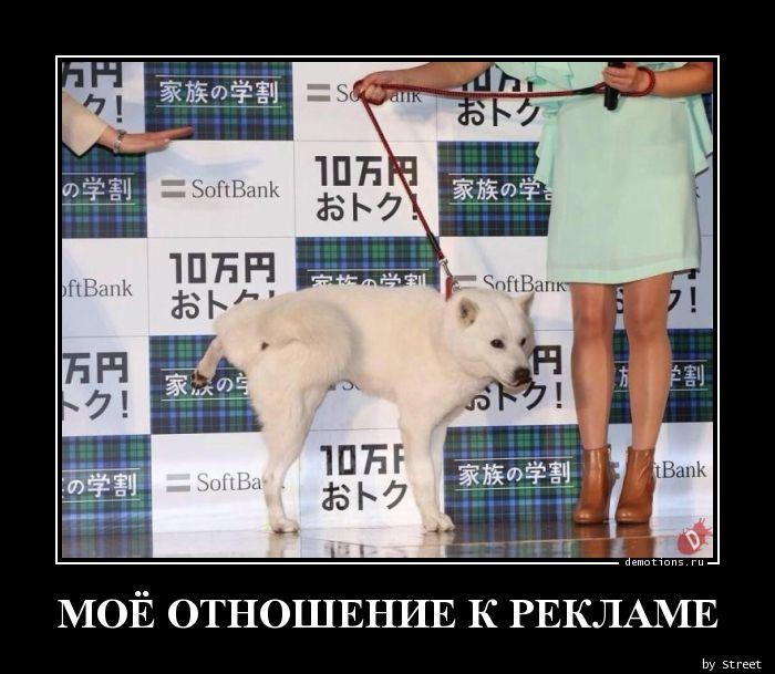 МОЁ ОТНОШЕНИЕ К РЕКЛАМЕ