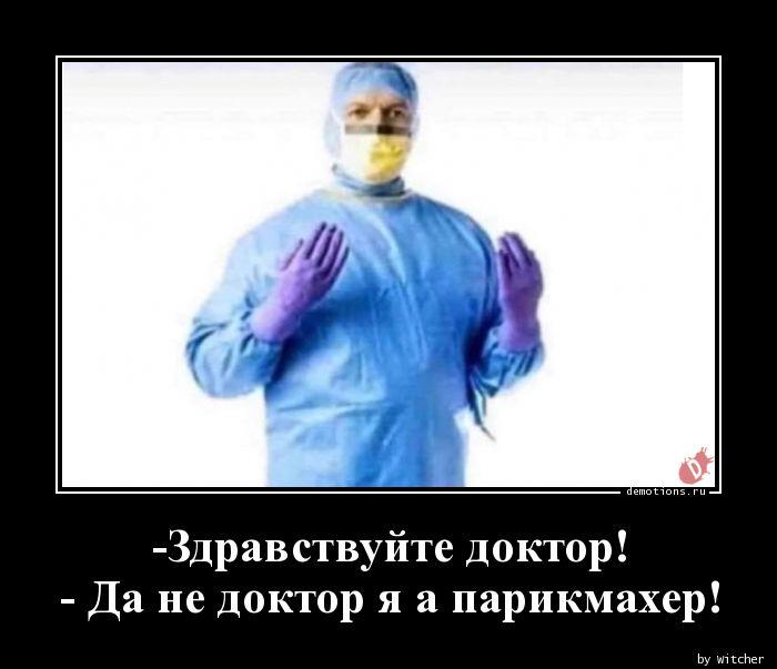 -Здравствуйте доктор! - Да не доктор я а парикмахер!