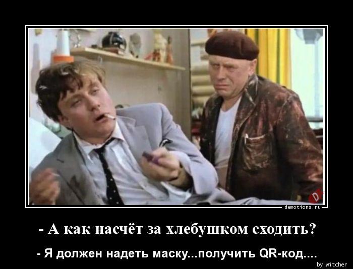 - А как насчёт за хлебушком сходить?