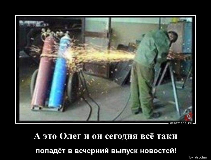 А это Олег и он сегодня всё таки