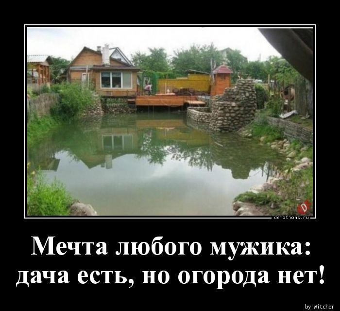 Мечта любого мужика: дача есть, но огорода нет!