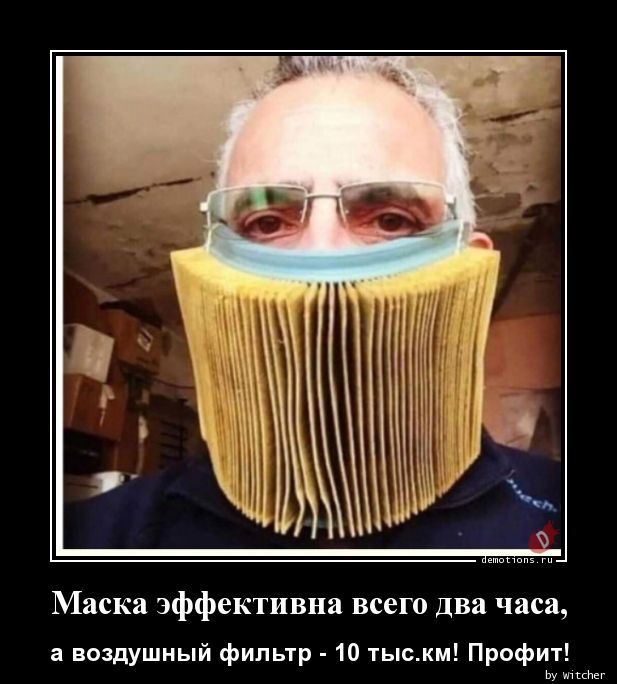 https://demotions.ru/uploads/posts/2020-05/1589104153_Maska-effektivna-vse_demotions.ru.jpg