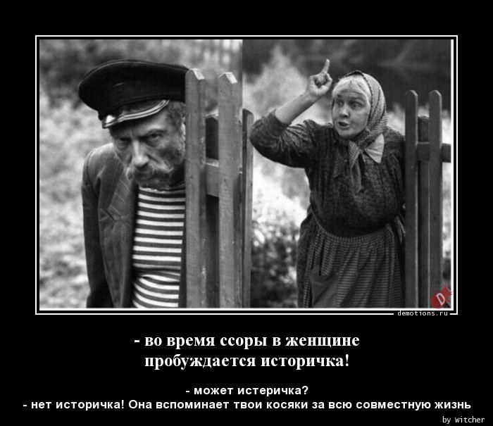 - во время ссоры в женщине  пробуждается историчка!
