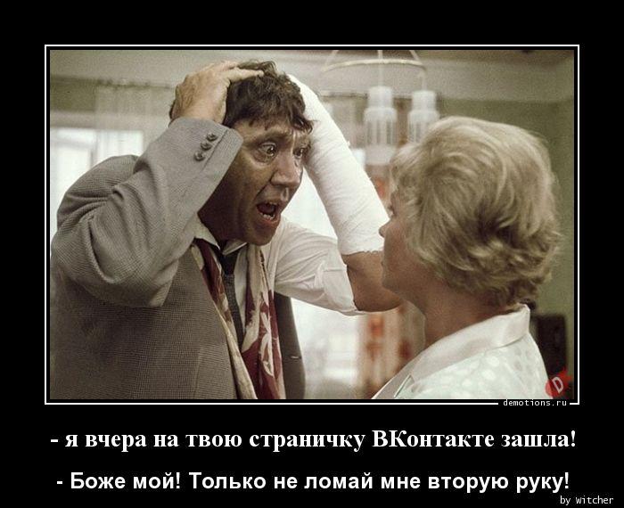 - я вчера на твою страничку ВКонтакте зашла!
