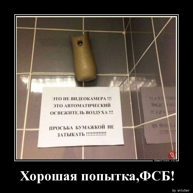 Хорошая попытка,ФСБ!