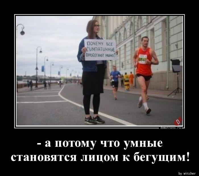 - а потому что умные  становятся лицом к бегущим!