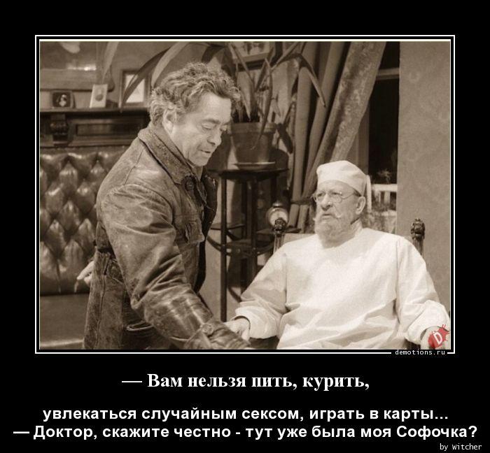 — Вам нельзя пить, курить,