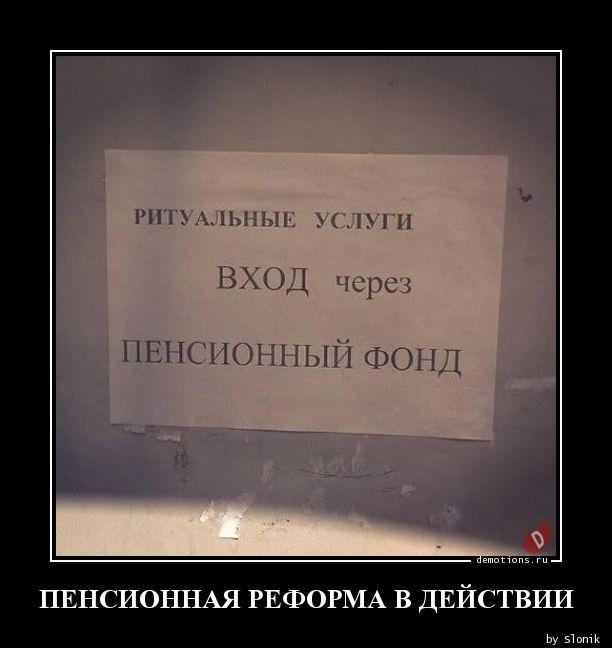 ПЕНСИОННАЯ РЕФОРМА В ДЕЙСТВИИ