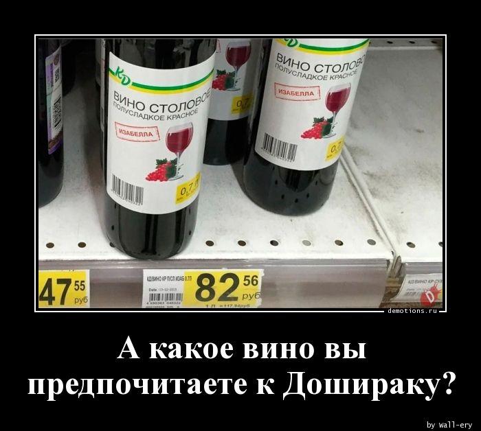 А какое вино вы предпочитаете к Дошираку?