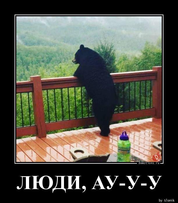 ЛЮДИ, АУ-У-У