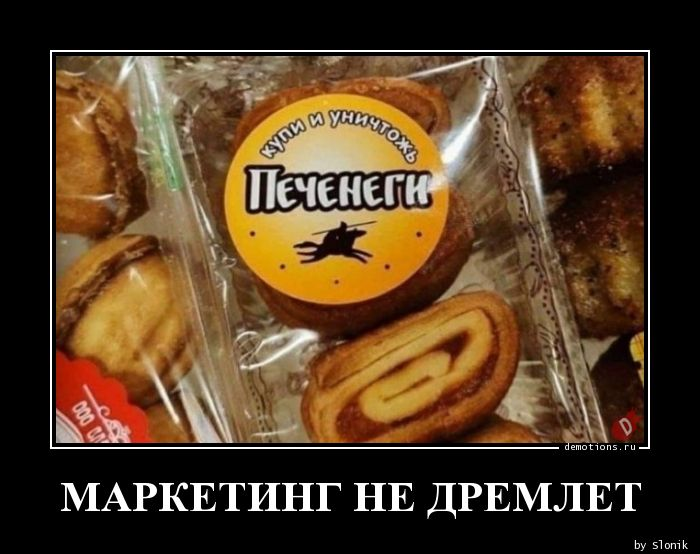 МАРКЕТИНГ НЕ ДРЕМЛЕТ