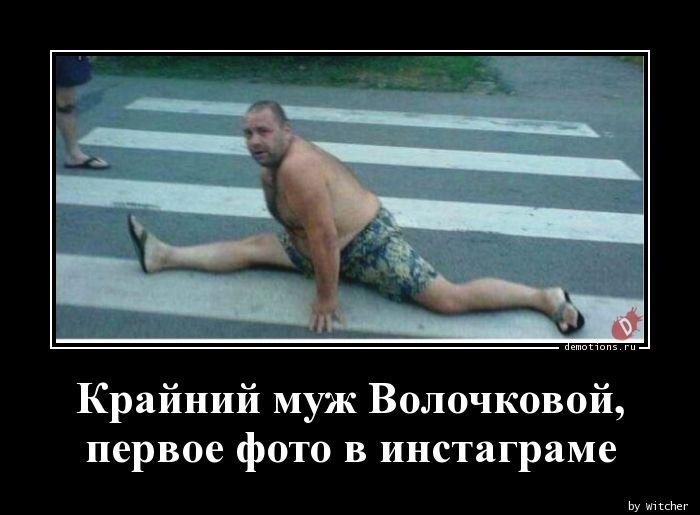 Крайний муж Волочковой, первое фото в инстаграме