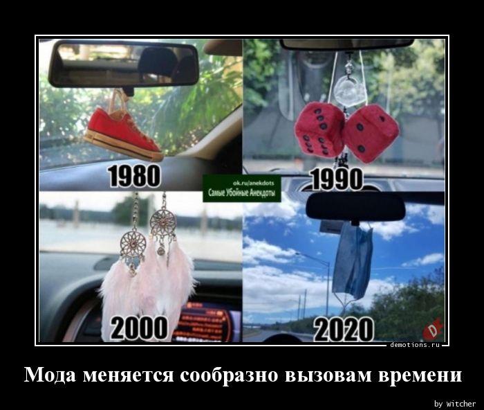 Мода меняется сообразно вызовам времени