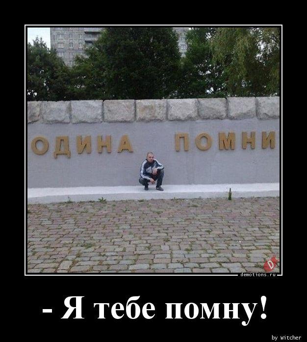- Я тебе помну!