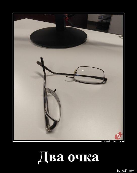 Два очка