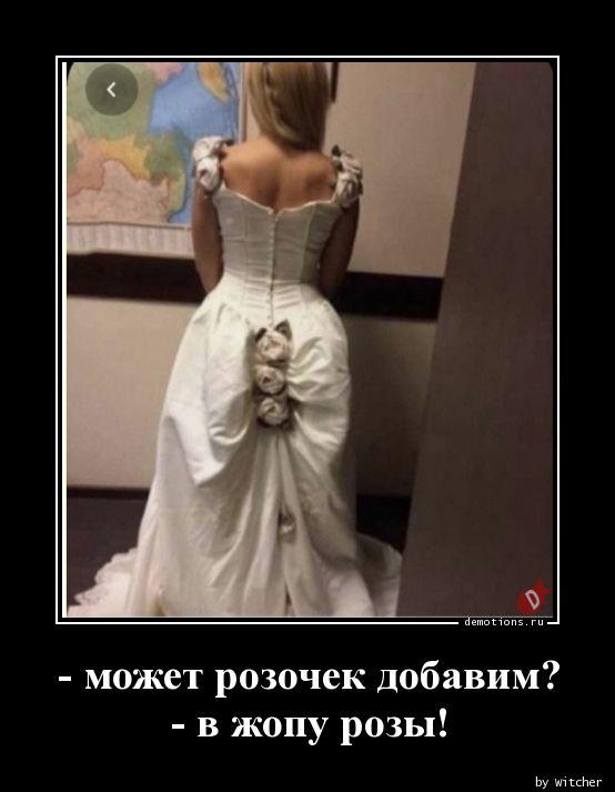 - может розочек добавим? - в жопу розы!