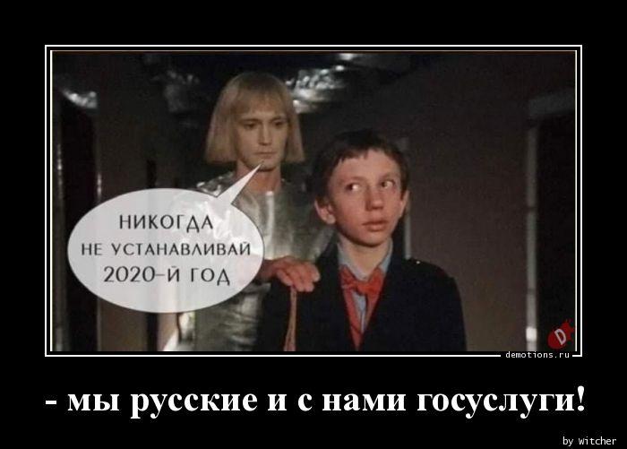 - мы русские и с нами госуслуги!
