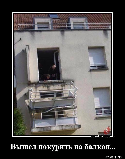Вышел покурить на балкон...