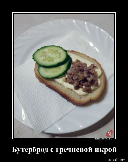 Бутерброд с гречневой икрой
