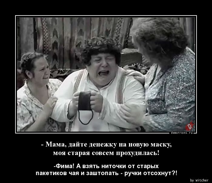 - Мама, дайте денежку на новую маску, моя старая совсем прохудилась!
