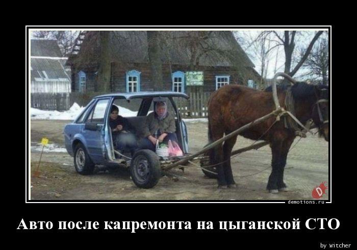 Авто после капремонта на цыганской СТО